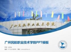 广州民航职业技术学院PPT模板下载