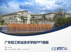 广东轻工职业技术学院PPT模板下载