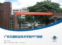 广东交通职业技术学院PPT模板下载