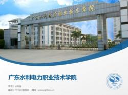 广东水利电力职业技术学院PPT模板下载