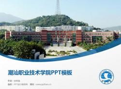 潮汕职业技术学院PPT模板下载
