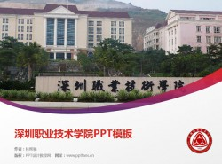 深圳职业技术学院PPT模板下载