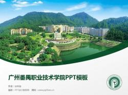 广州番禺职业技术学院PPT模板下载