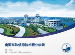 南海东软信息技术职业学院PPT模板下载