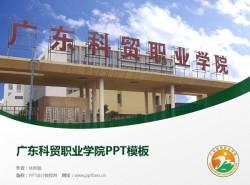广东科贸职业学院PPT模板下载