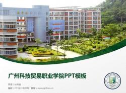 广州科技贸易职业学院PPT模板下载