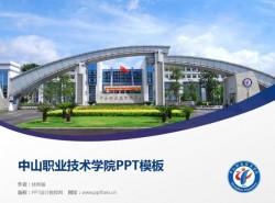 中山职业技术学院PPT模板下载