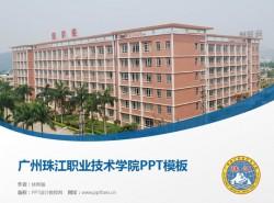 广州珠江职业技术学院PPT模板下载