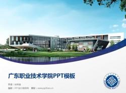 广东职业技术学院PPT模板下载