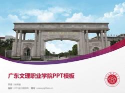 广东文理职业学院PPT模板下载