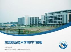 东莞职业技术学院PPT模板下载
