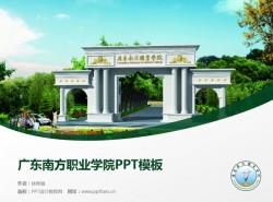 广东南方职业学院PPT模板下载