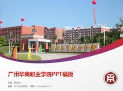 广州华商职业学院PPT模板下载