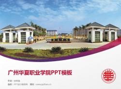 广州华夏职业学院PPT模板下载