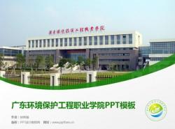 广东环境保护工程职业学院PPT模板下载