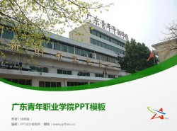广东青年职业学院PPT模板下载