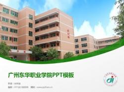 广州东华职业学院PPT模板下载