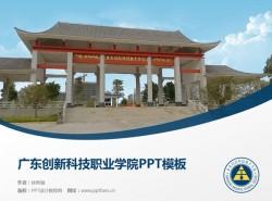广东创新科技职业学院PPT模板下载