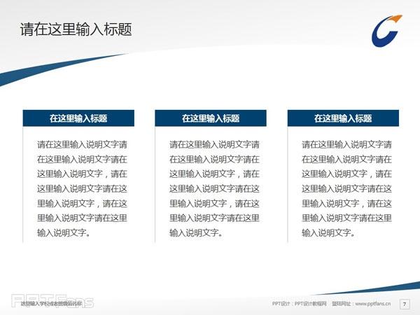 广东松山职业技术学院PPT模板下载_幻灯片预览图8