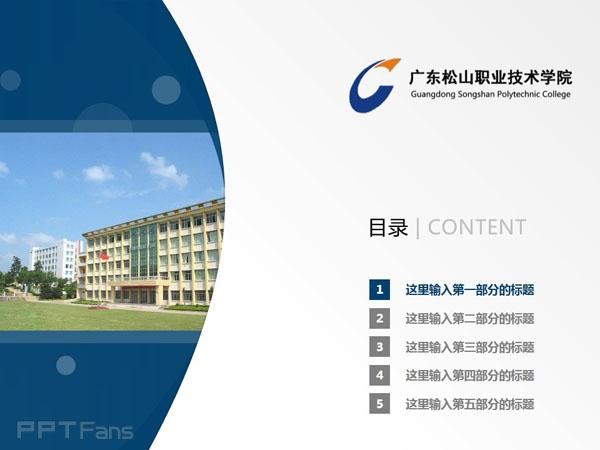 广东松山职业技术学院PPT模板下载_幻灯片预览图2