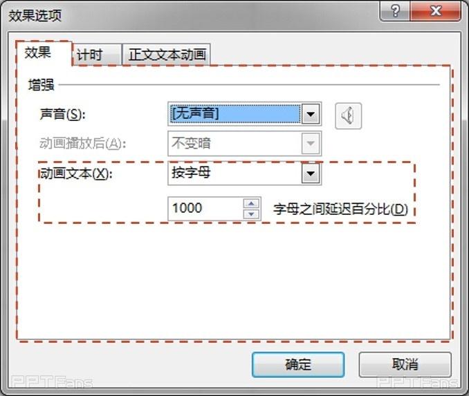 用ppt制作数字进度条动画效果