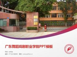 广东舞蹈戏剧职业学院PPT模板下载