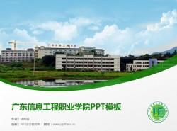 广东信息工程职业学院PPT模板下载