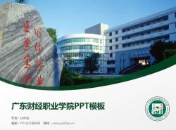 广东财经职业学院PPT模板下载