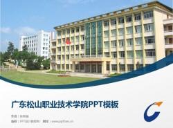 广东松山职业技术学院PPT模板下载