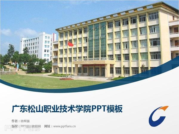 广东松山职业技术学院PPT模板下载_幻灯片预览图1