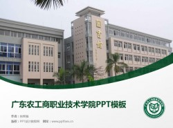 广东农工商职业技术学院PPT模板下载