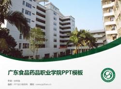 广东食品药品职业学院PPT模板下载