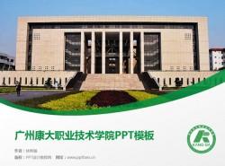 广州康大职业技术学院PPT模板下载