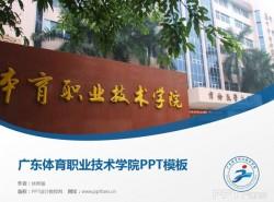 广东体育职业技术学院PPT模板下载