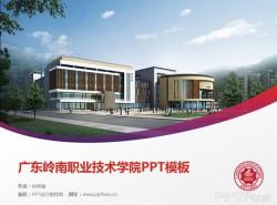 广东岭南职业技术学院PPT模板下载