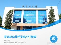 罗定职业技术学院PPT模板下载