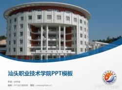 汕头职业技术学院PPT模板下载