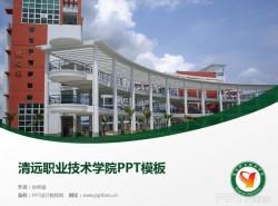 清远职业技术学院PPT模板下载