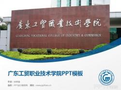 广东工贸职业技术学院PPT模板下载