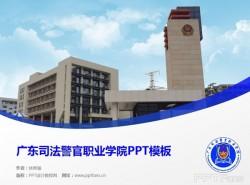 广东司法警官职业学院PPT模板下载
