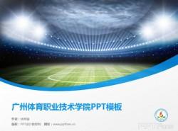广州体育职业技术学院PPT模板下载
