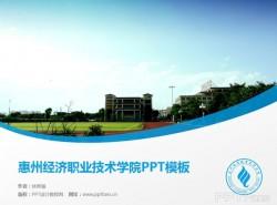 惠州经济职业技术学院PPT模板下载