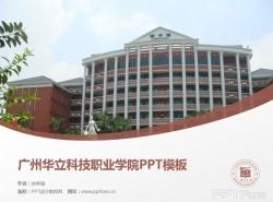 广州华立科技职业学院PPT模板下载