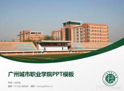 广州城市职业学院PPT模板下载