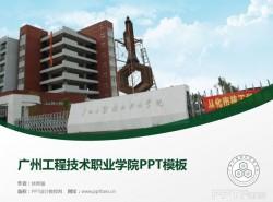 广州工程技术职业学院PPT模板下载