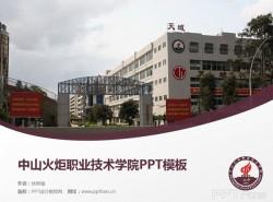中山火炬职业技术学院PPT模板下载