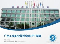 广州工商职业技术学院PPT模板下载