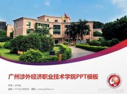 广州涉外经济职业技术学院PPT模板下载