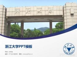 浙江大学PPT模板下载