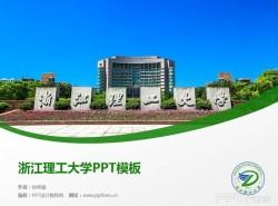 浙江理工大学PPT模板下载